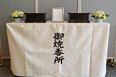 焼香用具・焼香台 (カバー付)30名対応