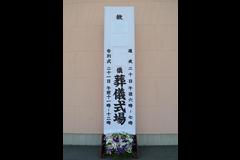 式場入口回り 一例 葬儀看板