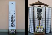式場入口回り 一例 葬儀看板・御霊燈