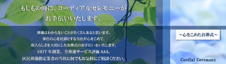 もしもの時に、コーディアルセレモニーがお手伝いいたします。 東京都板橋区 高島平・西台・蓮根・志村・坂下・小豆沢 の心をこめたお葬式 コーディアルセレモニー